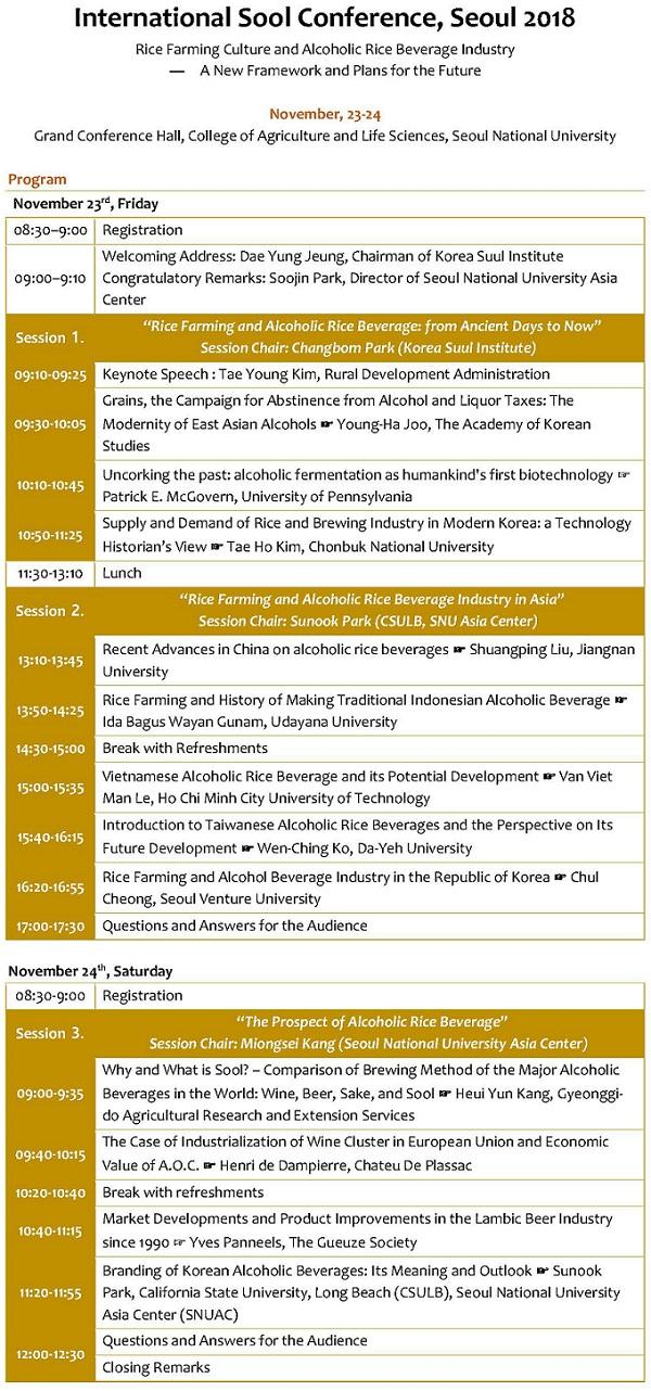 SoolConference2018_program(ENG600pxl).jpg